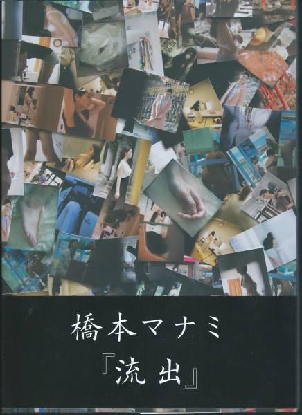 橋本マナミ 最新写真集『流出』 直筆サイン入