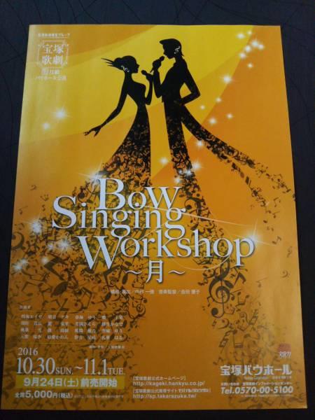 チラシ宝塚/月組バウ「Bow Singing Workshop~月~」 暁千星/煌海ルイセ/晴音アキ/