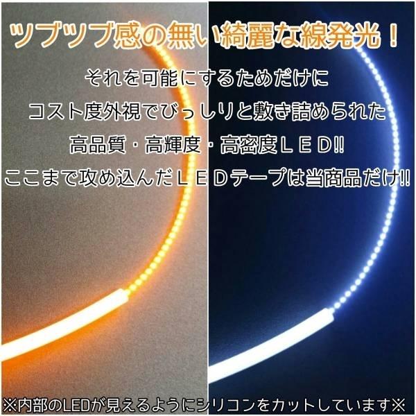 長さ45cm 追っかけ流星もシーケンシャルもどっちも流せる 白×オレンジのツインカラーLED 流れるウインカー 2本 シリコン ファイバー 12V_画像2