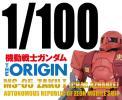 1/100 THE ORIGIN ザクⅠ(シャア・アズナブル機)