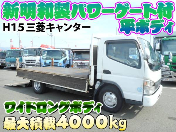 H15 三菱 キャンター 新明和製パワーゲート付平ボディ ワイドロングボディ 最大積載4000kg#K9543_画像2