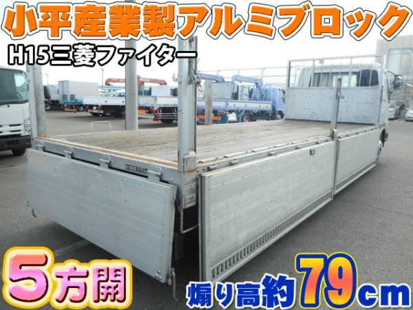 H15 三菱 ファイター 小平産業製アルミブロック #K9525_画像2