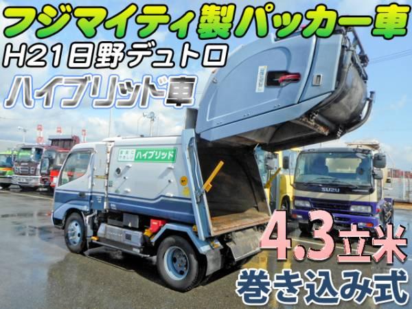 H21日野デュトロ フジマイティー製巻込み式 パッカー車 4.3立米 ハイブリッド#K9392_画像2