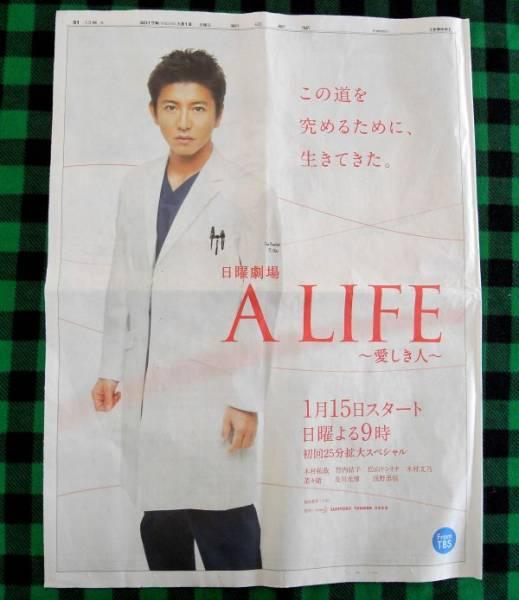 木村拓哉(元SMAP)「A LIFE~愛しき人~」朝日新聞広告紙面★元旦