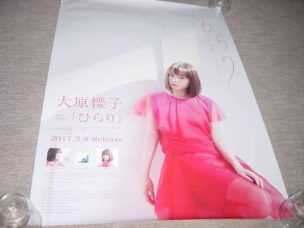 ★送料、筒代込【大原櫻子 ひらり】告知ポスター