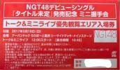 NGT48 4/16 豊洲イベント トーク&ミニライブ 優先エリア入場券 整理番号390〜430 1枚
