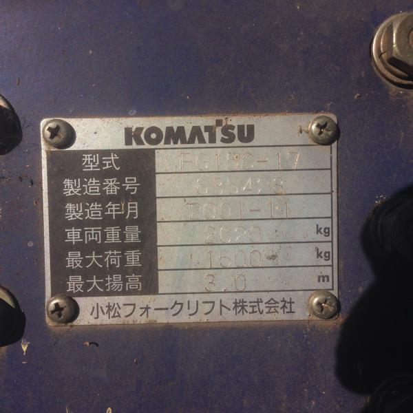 埼玉初!最落無 コマツ フォークリフト FG15C-17 売り切り_画像3