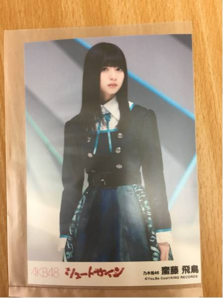 AKB48 シュートサイン 劇場盤 乃木坂46 齋藤飛鳥 生写真 斎藤飛鳥 ライブ・総選挙グッズの画像