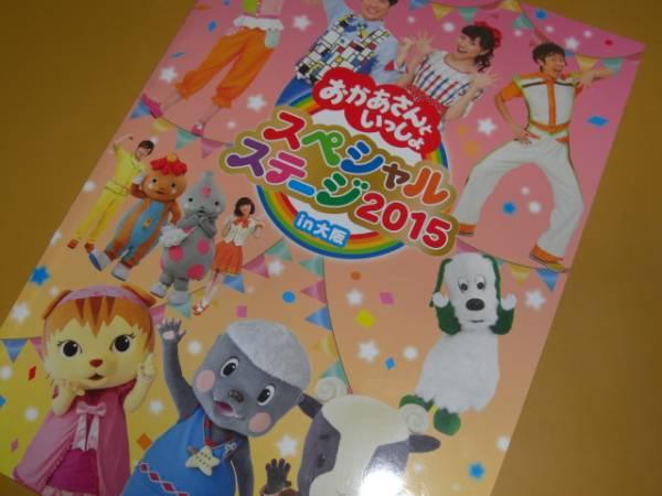 送料無料「おかあさんといっしょスペシャルステージ2015in大阪」パンフレット※少し傷みあり