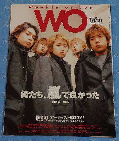 WO ウィークリーオリコン 2002年 俺たち、「 嵐 」で良かった 岡本健一撮影 嵐 切り抜き