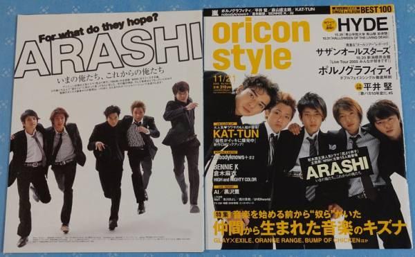 「今の俺たち、これからの俺たち」oricon style 2005 嵐 大野智 櫻井翔 相葉雅紀 二宮和也 松本潤 切り抜き
