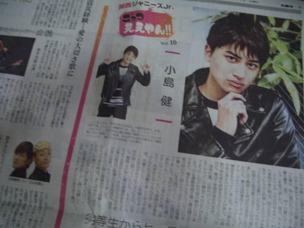 3/11 産経新聞 関西ジャニーズJr. ごっつええやん!! No10 小島健  記事