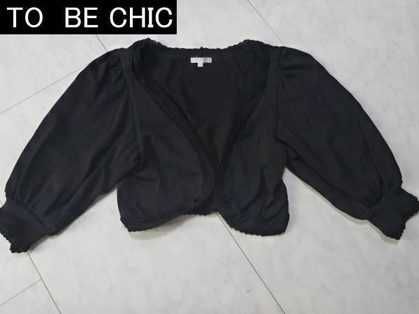 美品TO BE CHIC|トゥー ビー シック 黒カーディガン ボレロ Ⅱ_画像1