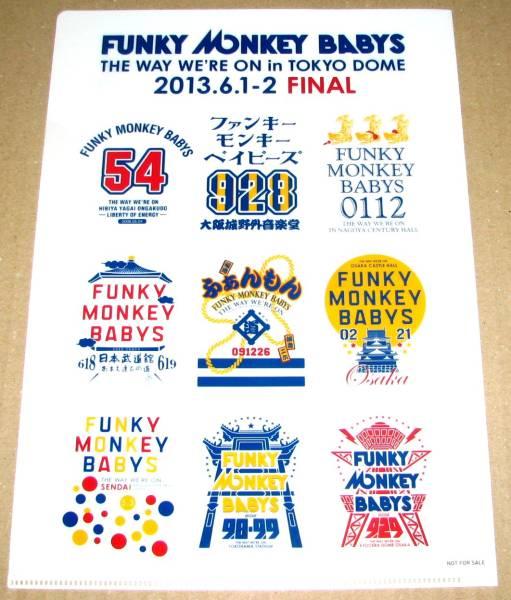 ∂ FUNKY MONKEY BABYS ファンキーモンキーベイビーズ クリアファイル[おまえ達との道FINAL-in 東京ドーム]