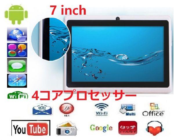 ★最新式 700SE★7型Android 4.4★YOUTUBEや動画・Game-16GB_画像2