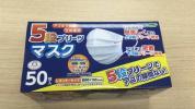 リーフフレッシュ Leaffresh 5段プリーツマスク レギュラーサイズ 50枚入×2箱セット 株主優待 トランザクション