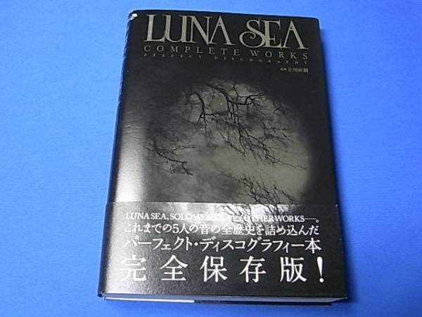LUNA SEA COMPLETE WORKS PERFECT DISCOGRAPHY/ルナシー