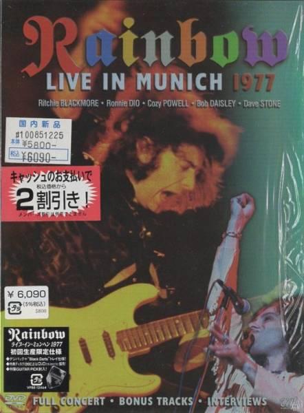 Rainbow 国内盤 VAP 『Live in MUNICH 1977』 2DVD メタリック・スリップ・ケース仕様 初回ピック付 ライブグッズの画像