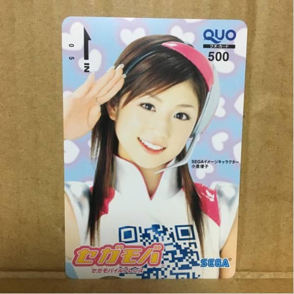 小倉優子 3 QUOカード500円分 グッズの画像