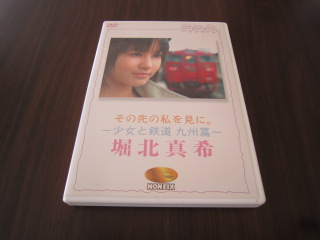 ☆堀北真希 / その先の私を見に。~少女と鉄道 九州篇~ ☆ グッズの画像