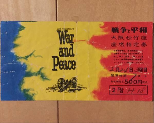 希少 映画指定席券「戦争と平和」初版 オードリー・ヘップバーン グッズの画像