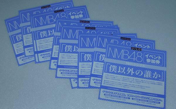 NMB48  僕以外の誰か イベント参加券10枚セット 全国握手券