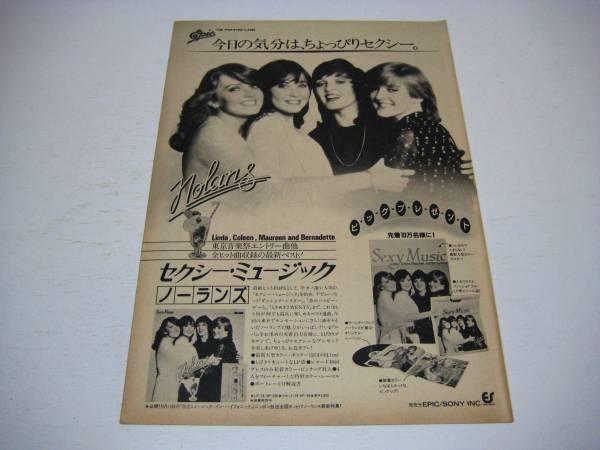 切り抜き ノーランズ 広告 セクシー・ミュージック 1980年代