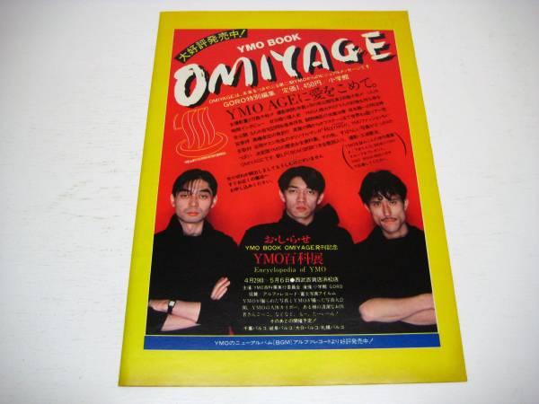 切り抜き YMO OMIYAGE 広告 YMO百科展告知 西武百貨店浜松店 1980年代