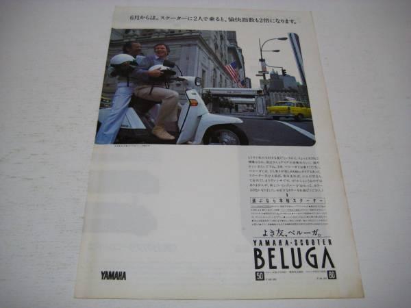 切り抜き YAMAHA ベルーガ 広告 渡辺貞夫 デイヴ・グルーシン 1980年代 ヤマハ