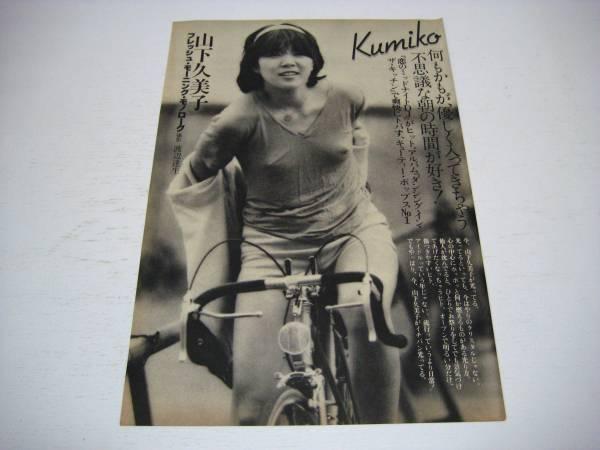切り抜き 山下久美子 1980年代 渡辺達生