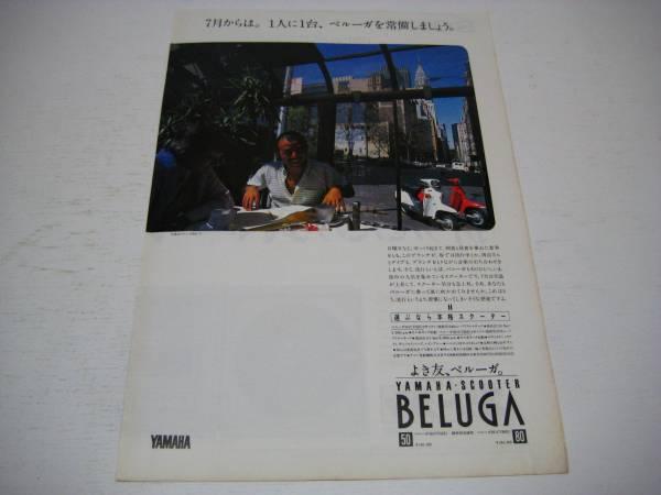 切り抜き ヤマハ ベルーガ 広告 渡辺貞夫 デイヴ・グルーシン 1980年代 YAMAHA