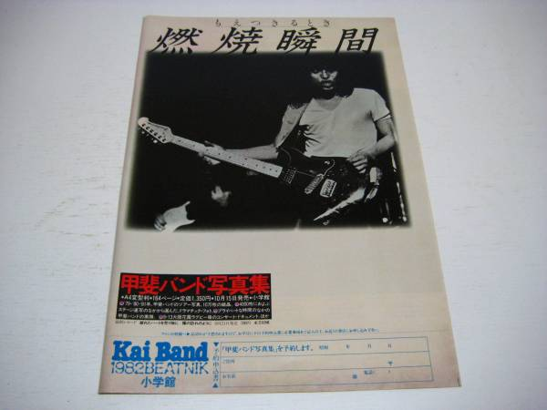 切り抜き 甲斐バンド 写真集の広告 予約申込書 1980年代