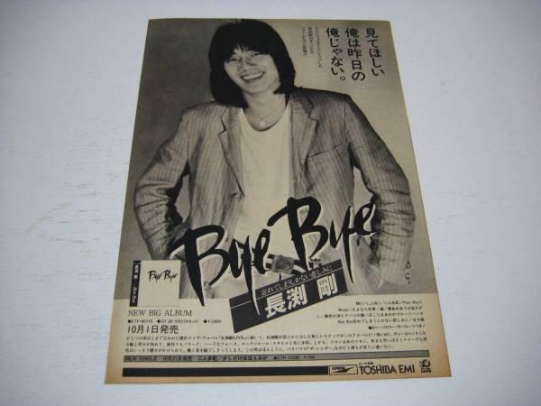 切り抜き 長渕剛 アルバムの広告 1980年代