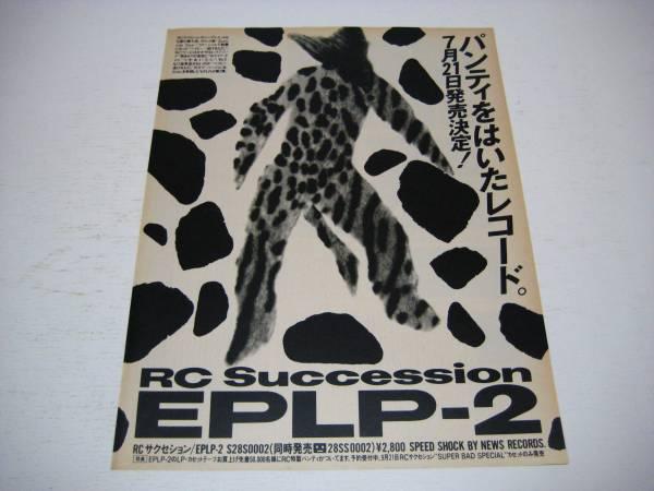 切り抜き RC Succession アルバム広告 1980年代 RCサクセション 忌野清志郎