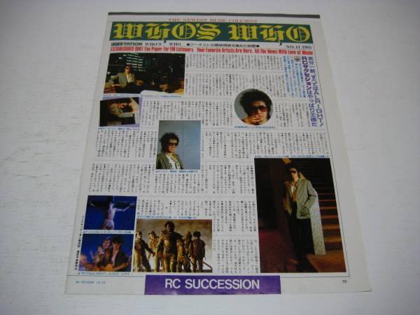 切り抜き RCサクセション 忌野清志郎 1980年代