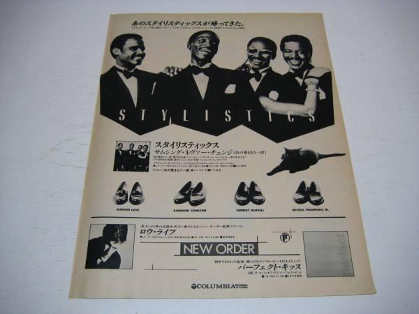 切り抜き スタイリスティックス アルバム広告 1980年代