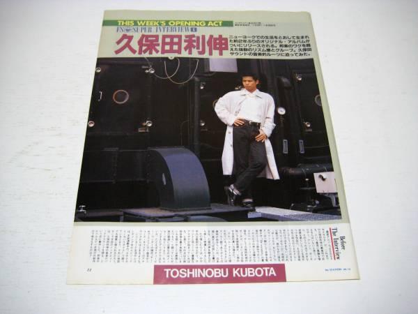 切り抜き 久保田利伸 インタビュー 1990年