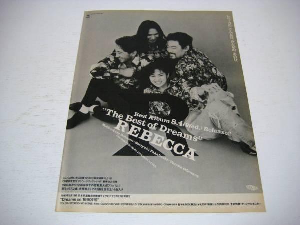 切り抜き REBECCA アルバム広告 1990年 レベッカ NOKKO