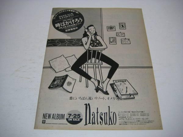 切り抜き カルロス・トシキ&オメガトライブ アルバム広告 1990年