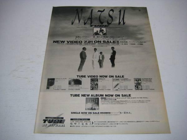 切り抜き TUBE ビデオ発売広告 1990年 チューブ 前田亘輝