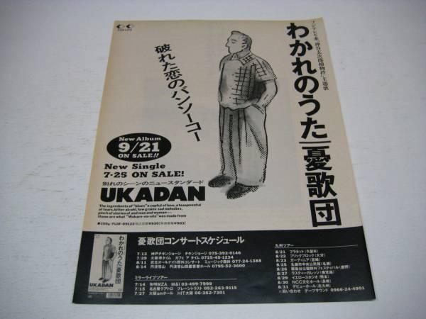 切り抜き 憂歌団 シングル広告 1990年