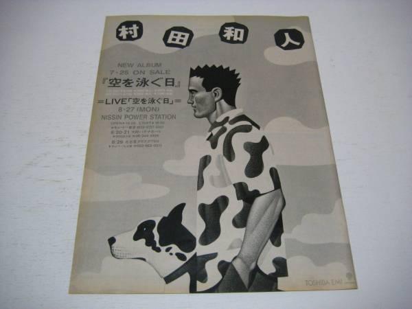 切り抜き 村田和人 アルバム広告 1990年 シンガーソングライター