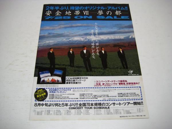 切り抜き 安全地帯 アルバム広告 1990年 玉置浩二