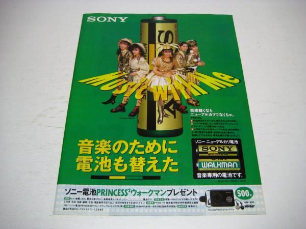切り抜き プリンセスプリンセス 広告 SONY 1990年