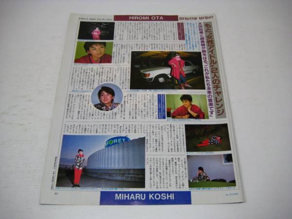 切り抜き 太田裕美 インタビュー 1980年代 シンガーソングライター