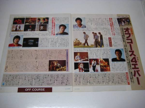 切り抜き オフコース 1980年代 小田和正