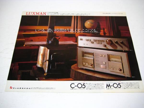 切り抜き LUXMAN アンプ C-O5 M-O5 広告 1980年代 ラックス_画像1