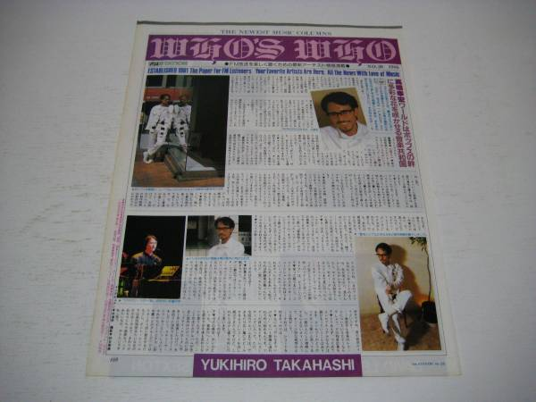切り抜き 高橋幸宏 インタビュー 1980年代