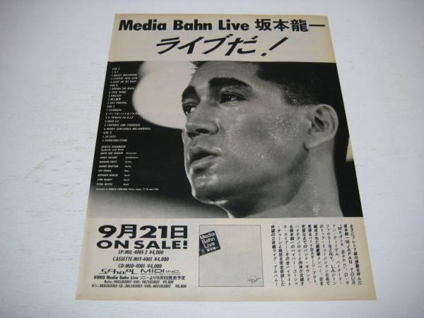 切り抜き 坂本龍一 アルバム広告 1980年代
