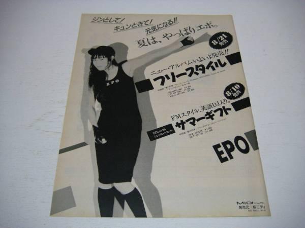 切り抜き EPO アルバム広告 1980年代 エポ